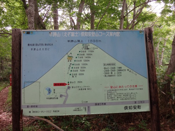 Youtei Hirafu Trail